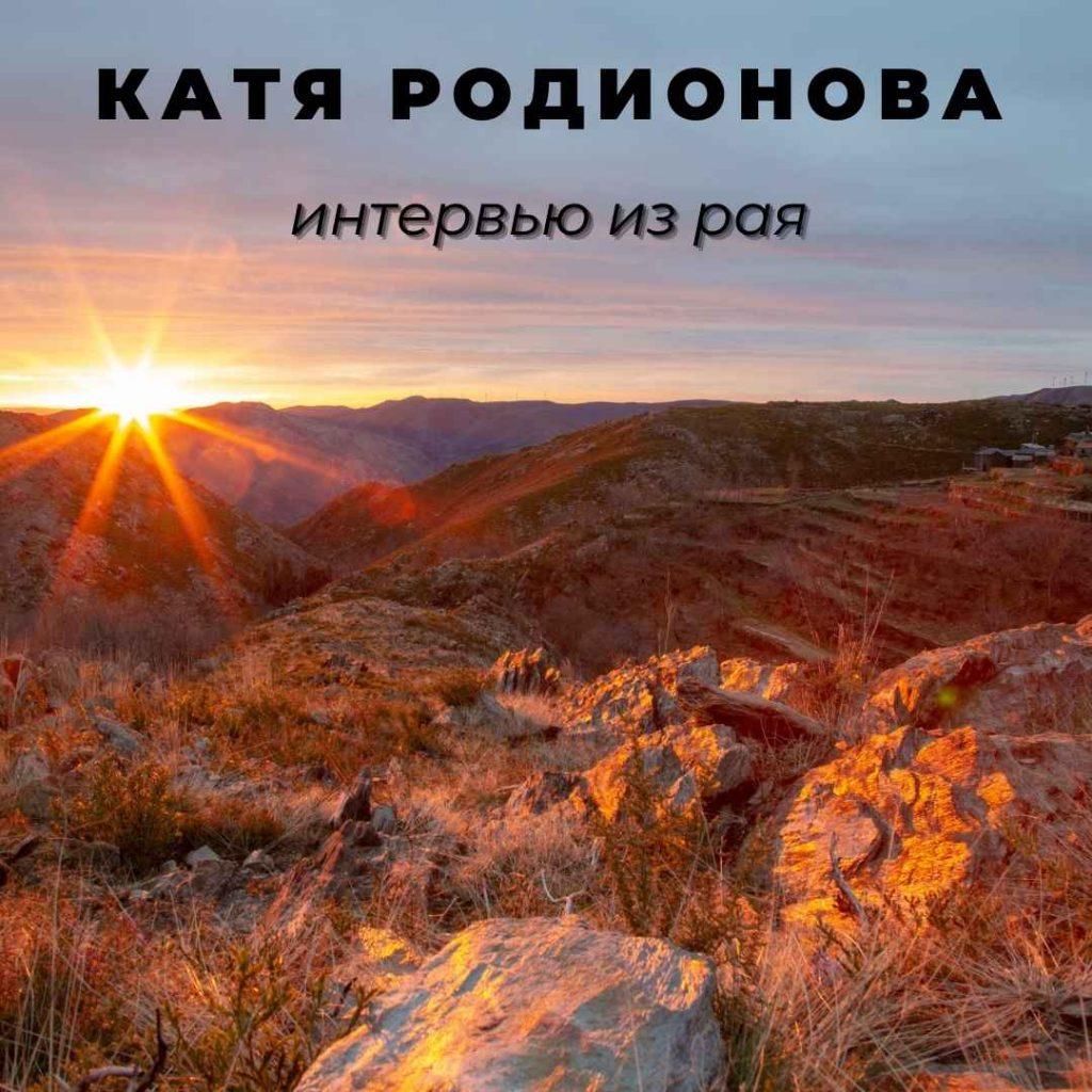 Открыть ресторан в Португалии? Легко! Интервью с Катей Родионовой о переезде в Португалию.
